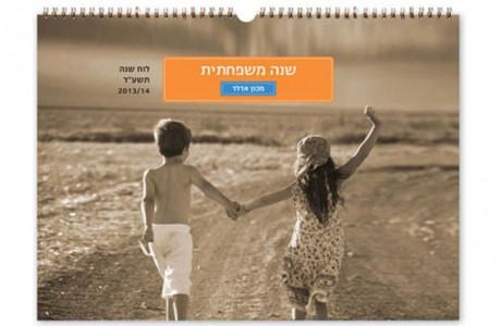 לוח שנה מכון אדלר